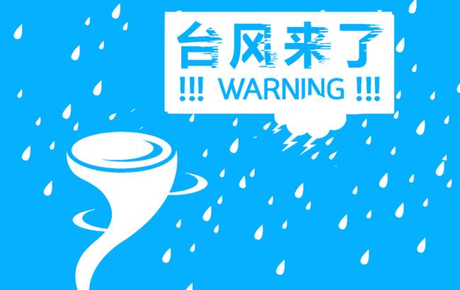 警惕!台风来了
