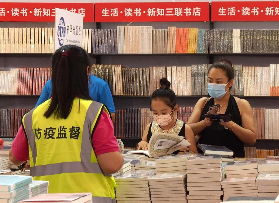 2020上海書展開幕