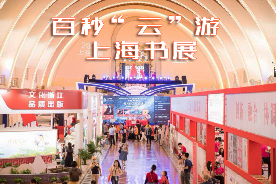 "Vlog|书展没逛够?100秒带你""云""游2020上海书展"