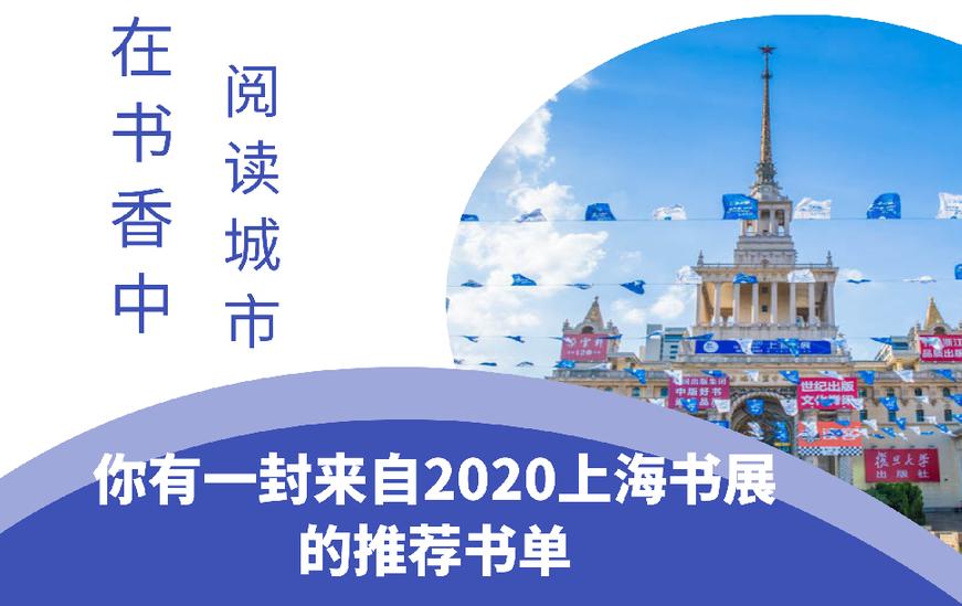 海報H5|你有一封來自2020上海書展的推薦書單