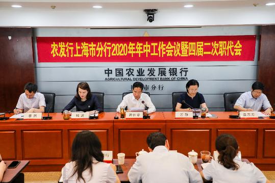 中国农业发展银行上海分行召开2020年年中工作会议