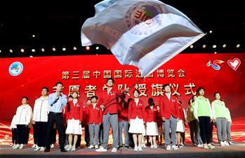 4800多名第三届进博会志愿者在上海宣誓上岗