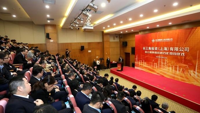 长三角投资(上海)公司揭牌 服务一体化发展国家战略