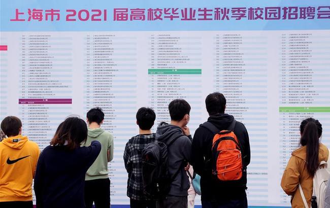 上海举行2021届高校毕业生秋季校园招聘会