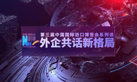 外企共话新格局|富士胶片:将积极为中国新发展格局贡献力量