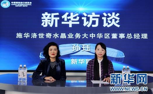 外企共话新格局|施华洛世奇:中国市场是公司全球业务最强劲增长引擎