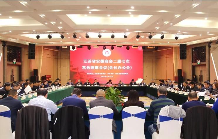 苏宁环球集团董事长张桂平出席江苏省安徽商会二届七次常务理事会