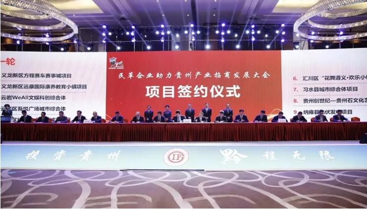 苏宁环球董事长张桂平出席贵州产业招商发展大会