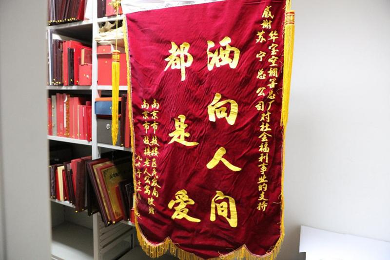 苏宁环球:历年所获表彰及荣誉情况