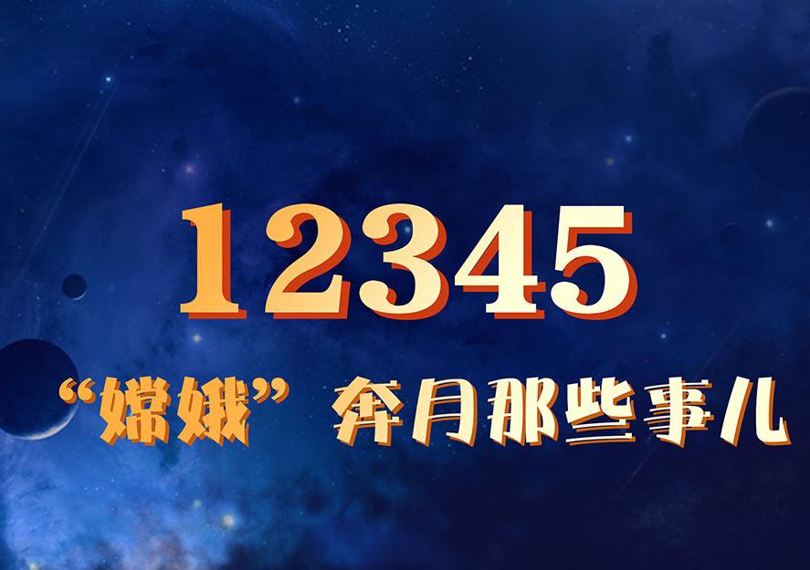 """12345,""""嫦娥""""奔月那些事儿"""