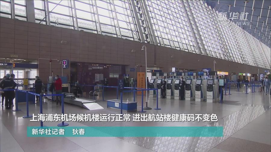 上海浦东机场候机楼运行正常 进出航站楼健康码不变色