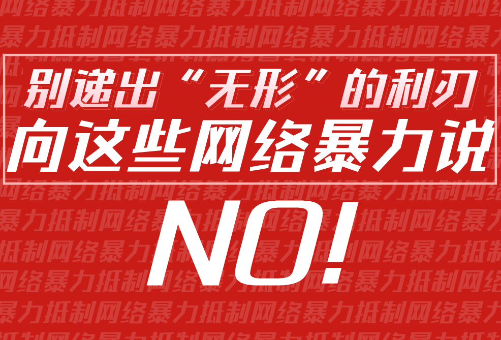 """别递出""""无形""""的利刃 向这些网络暴力说NO!"""