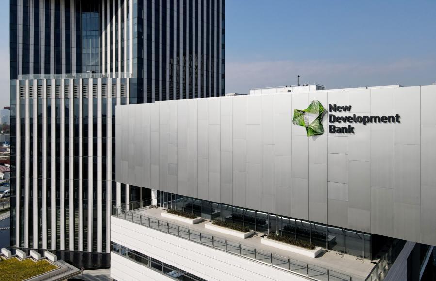 新开发银行总部大楼竣工仪式在上海举行