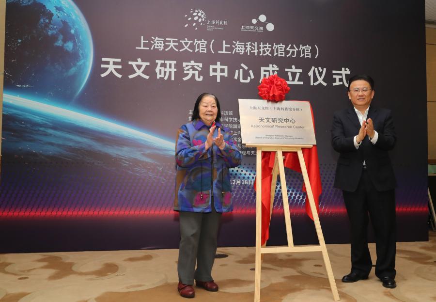 上海天文馆天文研究中心成立
