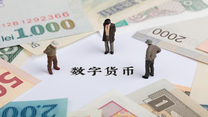 央行数研所联合多方力量 探索央行数字货币跨境支付应用