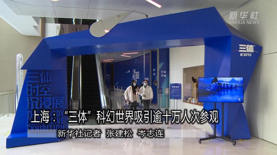 """上海:""""三体""""科幻世界展吸引逾十万人次参观"""