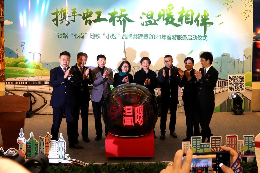 上海:铁路地铁对接 关爱重点旅客