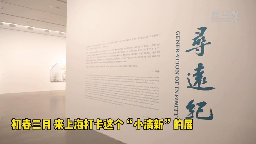 """初春三月 来上海打卡这个""""小清新""""的艺术展"""