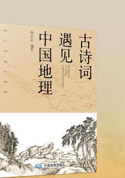 《古诗词遇见中国地理》:当传统文化遇见山川湖海