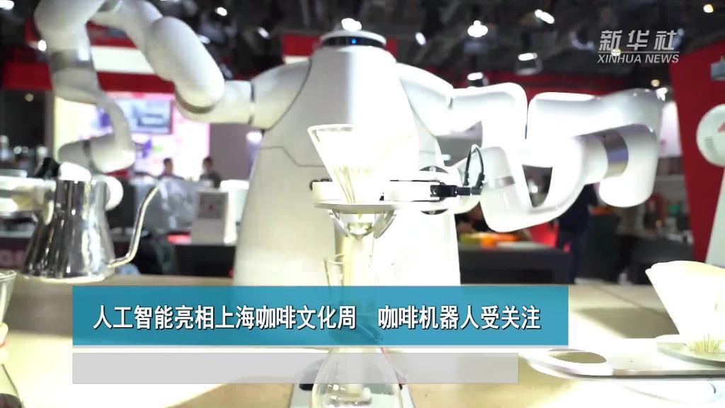 人工智能亮相上海咖啡文化周 咖啡機器人受關注