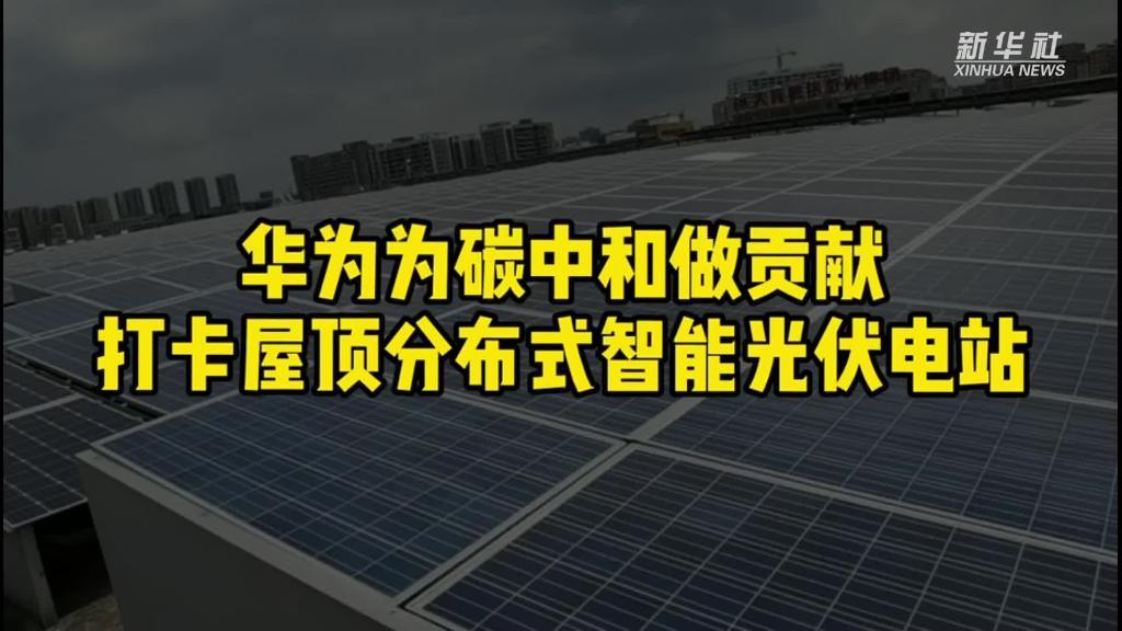 打卡华为屋顶分布式智能光伏电站