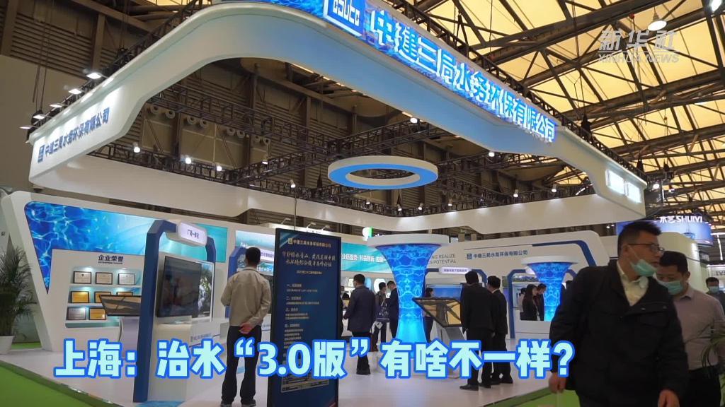 """上海:治水""""3.0版""""有啥不一样?"""