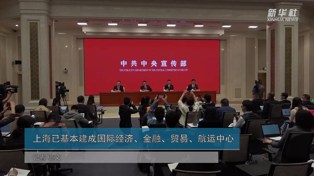 上海已基本建成国际经济、金融、贸易、航运中心