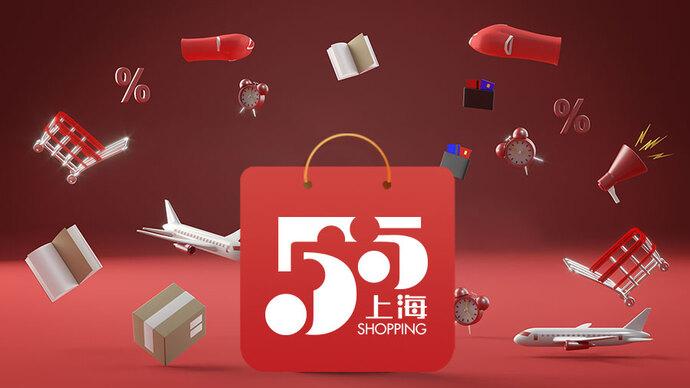 """传统零售数字化加速 """"五五购物节""""助力上海消费扩容提质"""