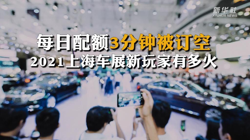 每日配额3分钟被订完 2021上海车展新玩家有多火