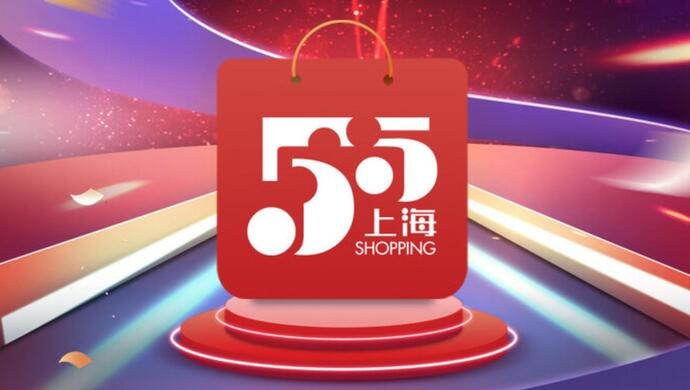 """""""上海制造""""C位亮相购物节"""
