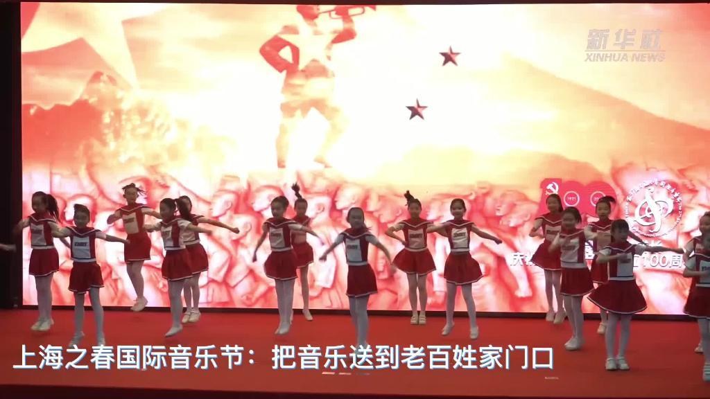 上海之春国际音乐节:把音乐送到老百姓家门口