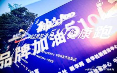 """""""中国品牌加油510""""健康跑""""燃""""爆黄浦滨江"""