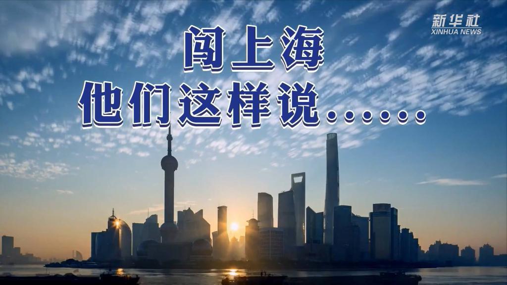闯上海,他们这样说……