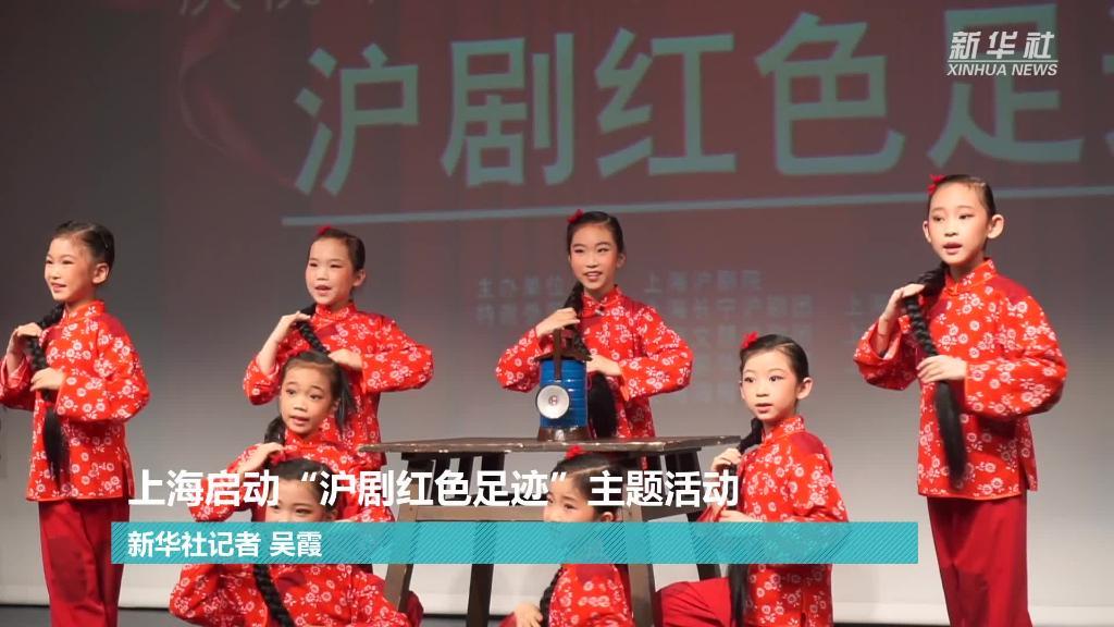 """上海启动""""沪剧红色足迹""""主题活动"""