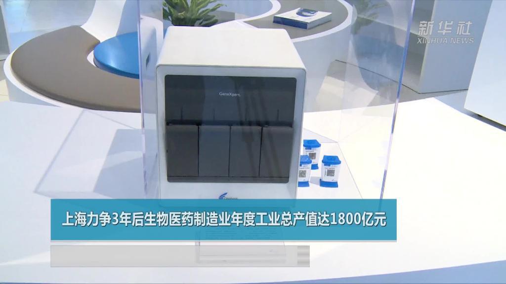 上海力争3年后生物医药制造业年度工业总产值达1800亿元