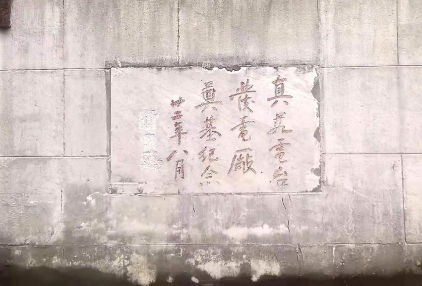 """""""红色电波""""永不消逝 真如国际电台旧址揭牌"""
