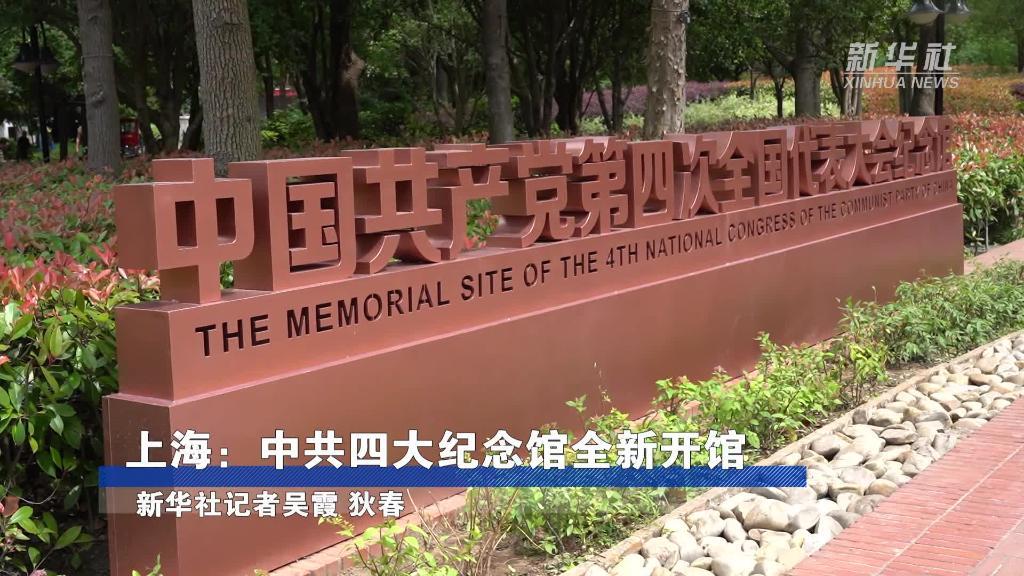 上海:中共四大纪念馆全新开馆
