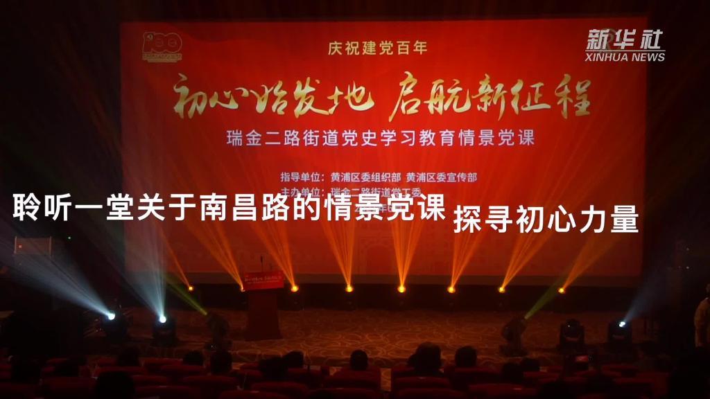 上海:聆听一堂关于南昌路的情景党课 探寻初心力量